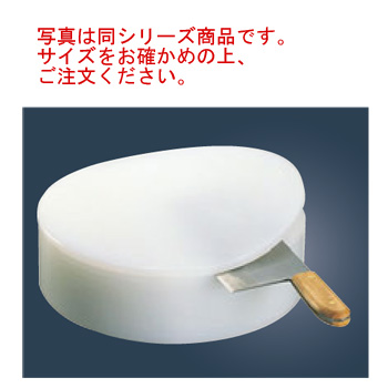 積層 プラスチック 中華まな板 中 φ400×H100【まな板】【業務用まな板】