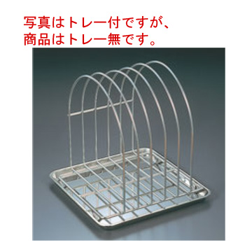 EBM 18-8 ワイヤータイプ マナ板立(トレイ無)【まな板立て】【まな板スタンド】【まな板ラック】