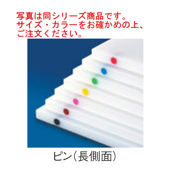 住友 ピン2本付(長辺)青【まな板】【業務用まな板】 SSWKP スーパー耐熱まな板