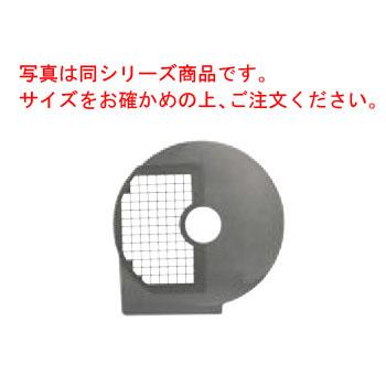 電動野菜カッター 170VC用ダイスディスクD8(8×8)【野菜カッター】【野菜スライサー】【スライサー】