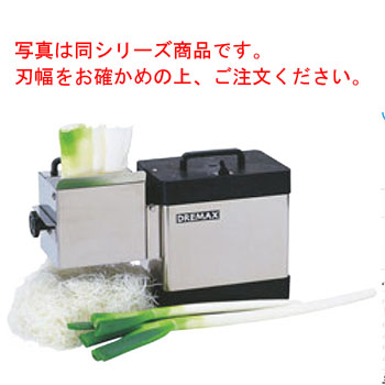 ドリマックス電動白髪ネギシュレッダー 白雪姫 DX-88P 2.5mm幅【代引き不可】【野菜カッター】【野菜スライサー】【スライサー】