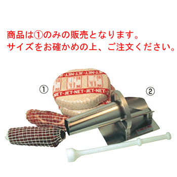 ジェットネット(1ロール)3LNS-18【肉用ネット】【肉しばり用 糸】