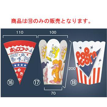 ポップコーンカップ 六角型(1000枚入)【業務用】