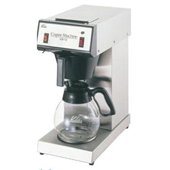 カリタ コーヒーマシン KW-12 業務用【代引き不可】【業務用】【コーヒーメーカー】【コーヒーマシーン】