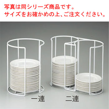 EBM プレートカセットホルダー 17cm用 二連式【業務用】【皿ホルダー】