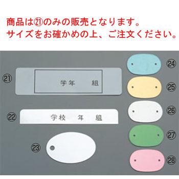 アルマイト ネームプレート 長方型(100枚入)378【業務用】【名札】