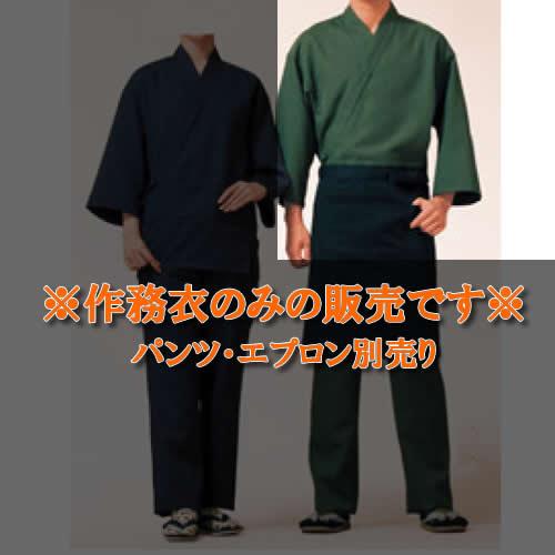 作務衣(男女兼用)KJ0020-4 緑 L【和服】【和装】【調理服】