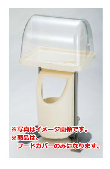 クッキングスタンド 専用フードカバーFW(ダブル)【試食コーナー】【惣菜コーナー】【スーパー試食コーナー】