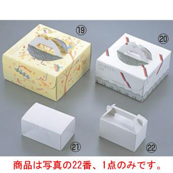 ハンドボックス 6号(100枚入)02865メルヘンパート1【ケーキ箱】【ケーキボックス】【業務用】