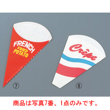 三角ポテト袋(3000枚入)01452 大 紙製【包材】【ポテト包材】【三角袋】