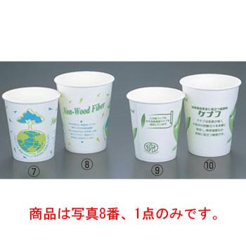 カップ ケナフアソート SV-275(2500個入)【紙コップ】【紙カップ】【使い捨てコップ】