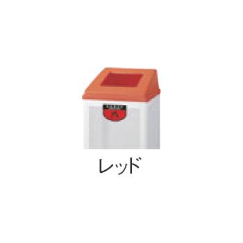 リサイクルボックス RB-PK-350 大 レッド 約85L【ゴミ箱】【ダストボックス】【ごみ箱】