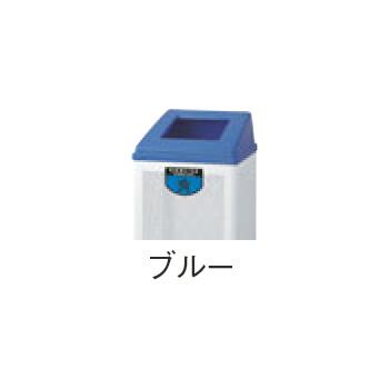 リサイクルボックス RB-PK-350 大 ブルー 約85L【ゴミ箱】【ダストボックス】【ごみ箱】