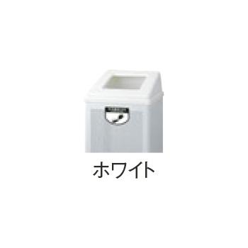 リサイクルボックス RB-PK-350 大 ホワイト 約85L【ゴミ箱】【ダストボックス】【ごみ箱】