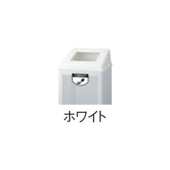 リサイクルボックス RB-PK-350 中 ホワイト 約69L【ゴミ箱】【ダストボックス】【ごみ箱】
