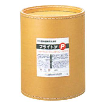 ライオン 銀器用洗浄剤 ブライトンP 15kg【衛生用品】【清掃用品】【洗浄】