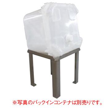 BIC#20専用スタンド S BIC No.20【清掃容器】【清掃用品】【キッチン用品】