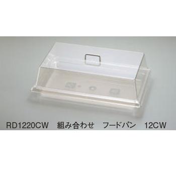 キャンブロ ディスプレイカバー RD1826CW(135)【ディスプレイカバー】