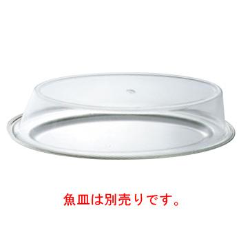 アクリル 32インチ用【トレーカバー】【丸皿用カバー】 SW 魚皿カバー