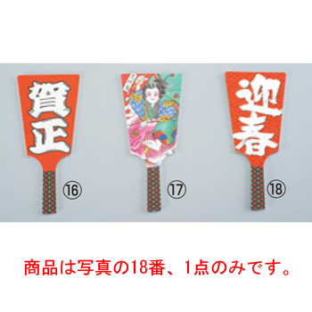 飾り羽子板 No.6604-30(60枚入)迎春【演出用小物】