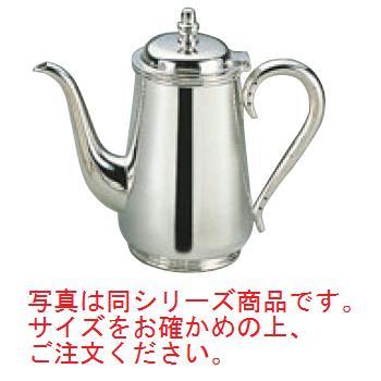 H 洋白 東型 コーヒーポット 10人用 三種メッキ【代引き不可】【業務用】【ポット】
