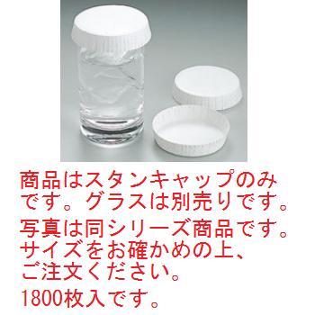 スタンキャップ No.45A φ60×18 白(1800枚入)【グラスキャップ】