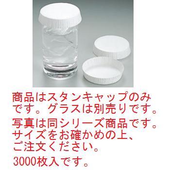 スタンキャップ No.54 φ70×22 白(3000枚入)【代引き不可】【グラスキャップ】