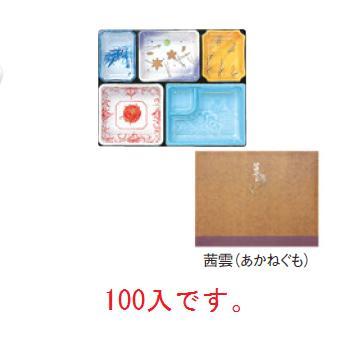 器美の追求 紙BOX AS-110-A 茜雲(100入)【弁当容器】【プレート】【皿】