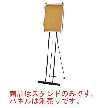 アプローチスタンドA SAP-A【メニュースタンド】【パネルスタンド】【立て看板】