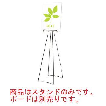 アプローチスタンドB SAP-B【メニュースタンド】【パネルスタンド】【立て看板】