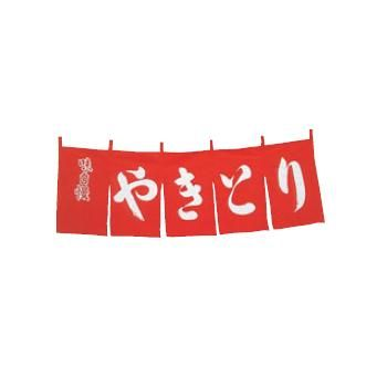 やきとり のれん WN-042 赤【暖簾】【屋台】【飲食店用】【木綿製】【店頭備品】