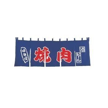 EBM 焼肉 のれん YC-11【暖簾】【屋台】【飲食店用】【木綿製】【店頭備品】