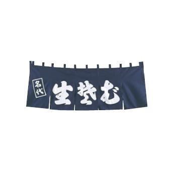 EBM 生そば のれん YC-5【暖簾】【屋台】【飲食店用】【木綿製】【店頭備品】