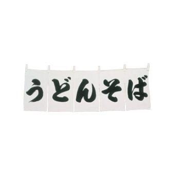 うどん・そば のれん WN-025 白【暖簾】【屋台】【飲食店用】【木綿製】【店頭備品】