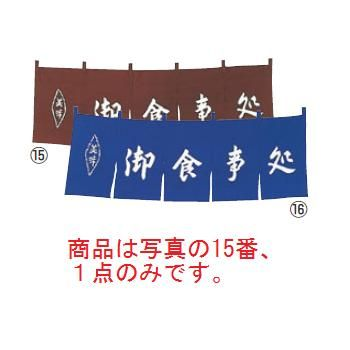 御食事処 のれん WN-038 茶【暖簾】【屋台】【飲食店用】【木綿製】【店頭備品】