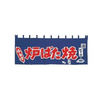 EBM 炉ばた焼 のれん YC-12【暖簾】【屋台】【飲食店用】【木綿製】【店頭備品】