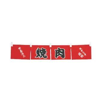焼肉 のれん WN-062【カウンターのれん】【飲食店のれん】
