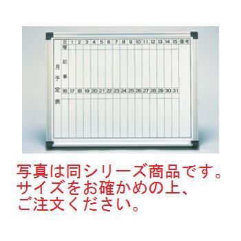 ホーロー ホワイトボード(月予定表)HM609【ホワイトボード】