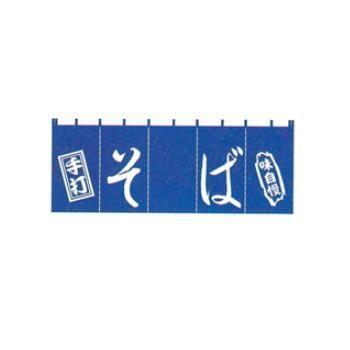 EBM そば のれん YC-8【暖簾】【屋台】【飲食店用】【木綿製】【店頭備品】