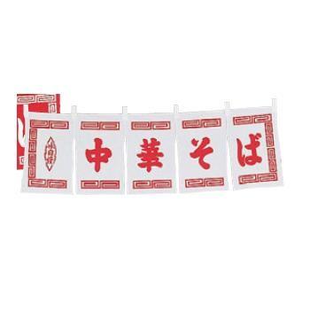 中華そば のれん WN-014 白【暖簾】【屋台】【飲食店用】【木綿製】【店頭備品】