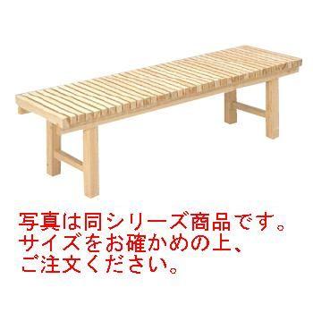 ぬれ縁 180型【代引き不可】【長椅子】【待合室用椅子】【飲食店待合用】【ベンチ】