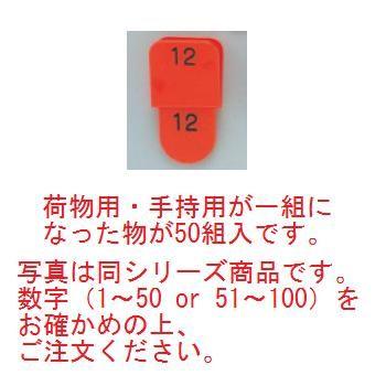 クロークチケット KF969 1~50 赤(CT-3)【クロークチケット】【ホテル用品】【カウンター用品】【飲食店用品】【手荷物預かり】