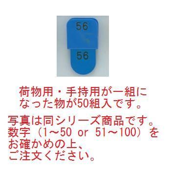 クロークチケット KF969 1~50 ブルー(CT-3)【クロークチケット】【ホテル用品】【カウンター用品】【飲食店用品】【手荷物預かり】