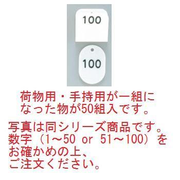クロークチケット KF969 1~50 白(CT-3)【クロークチケット】【ホテル用品】【カウンター用品】【飲食店用品】【手荷物預かり】
