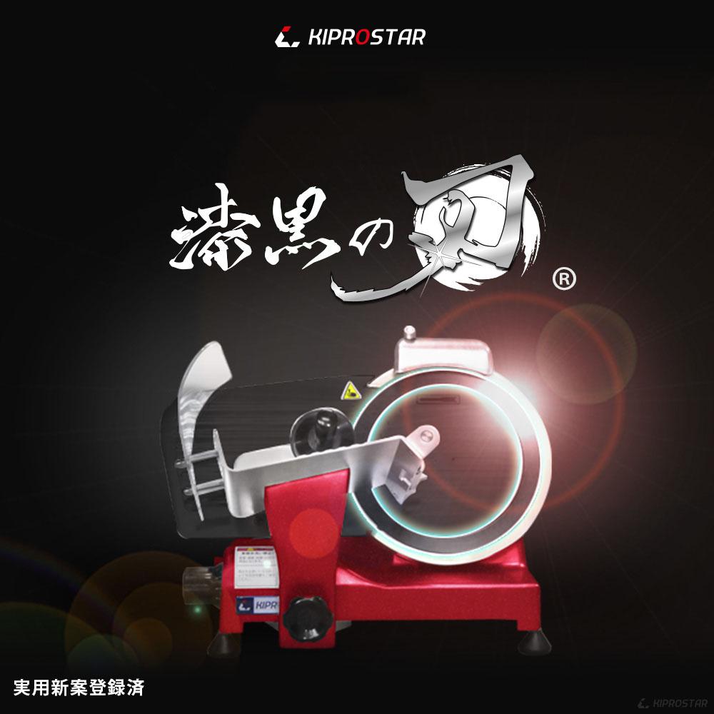 赤 【業務用】 【あす楽】 【ミートスライサー】 肉 回転刃 スライサー 22cm