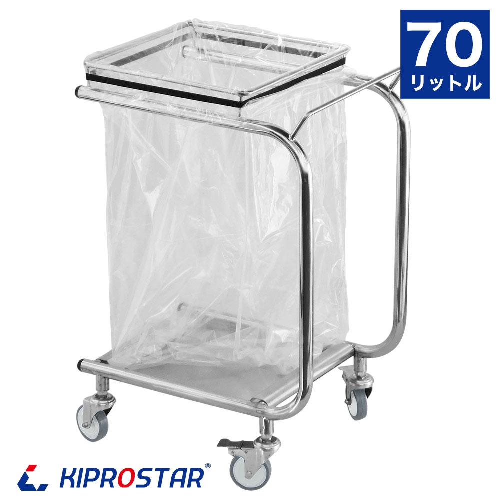 ゴミ袋台車 PRO-DC70【業務用】【あす楽】