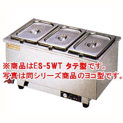 電気卓上ウォーマー ES-5WT(タテ型)【代引き不可】