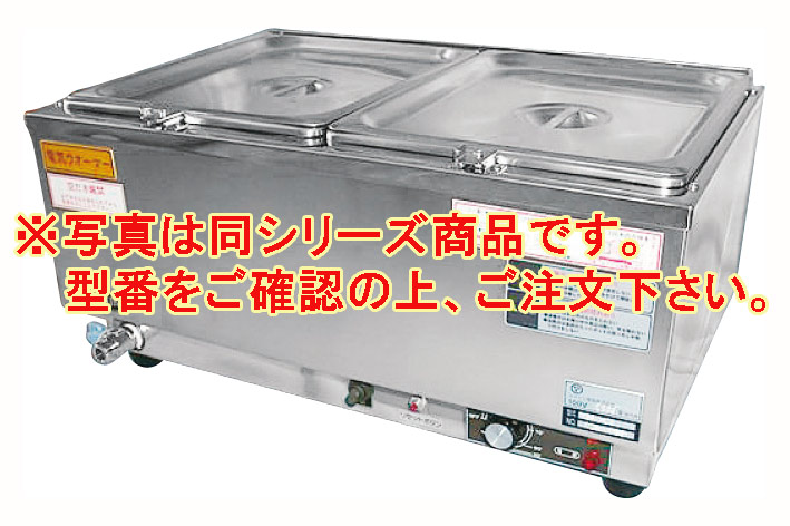 電気卓上ウォーマー ESN-3W(ヨコ型)【代引き不可】