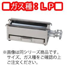 ガス焼鳥コンロ 2本バーナー TG-260 LP 600×150×175mm