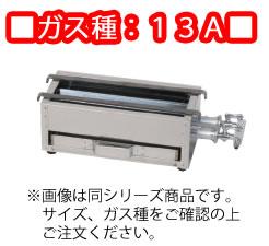 ガス焼鳥コンロ 2本バーナー TG-260 13A 600×150×175mm
